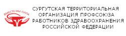 Сургутская территориальная организация профсоюза работников здравоохранения Российской Федерации